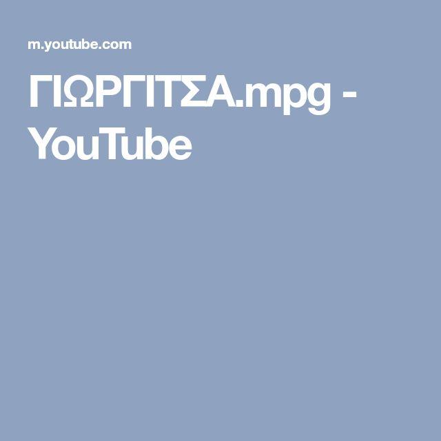 ΓΙΩΡΓΙΤΣΑ.mpg - YouTube