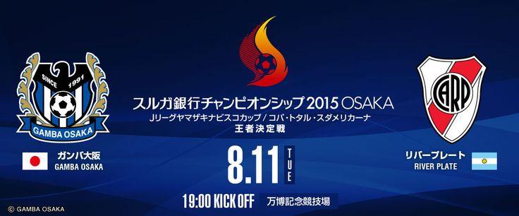 Copa Suruga Bank 2015: Gamba Osaka vs River Plate