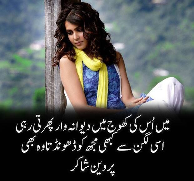 749 Best Images About Shayari On Pinterest: All-in-One: Poetry Romantic & Lovely , Urdu Shayari