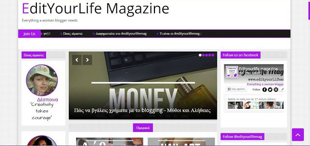 make up your dayz: #edityourlife magazine_everything a woman blogger ...