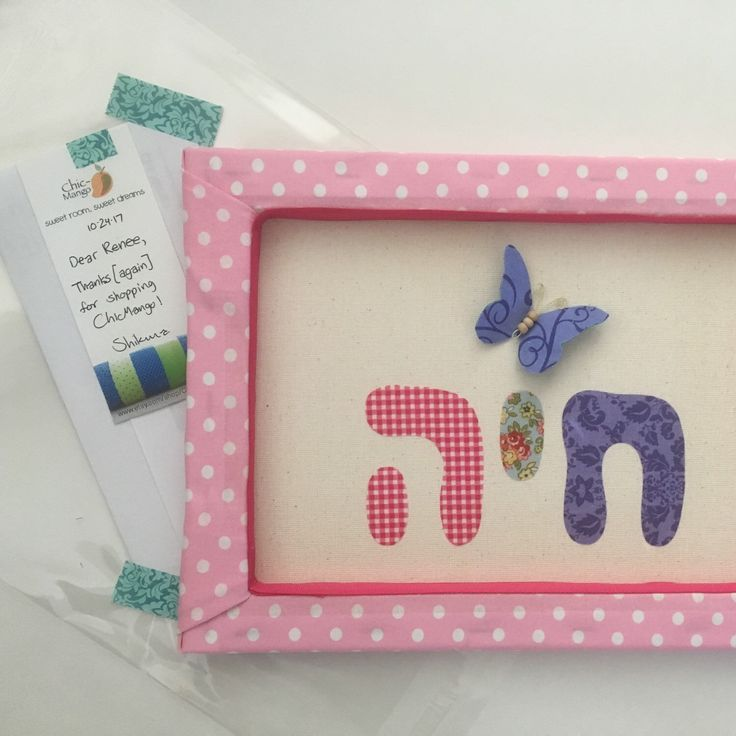 Dear Baby Chaya, your personalized wall art is ready! Don't forget to thank Aunty Renee :)