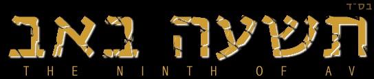 Tisha B'Av - The Ninth of Av Chronology of destruction.