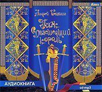 Джек сумасшедший король #литература, #журнал, #чтение, #детскиекниги, #любовныйроман, #юмор