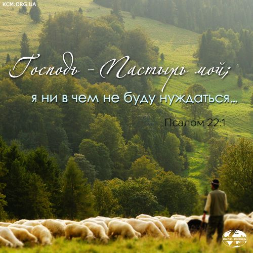 Господь - Пастырь мой; я ни в чем не буду нуждаться... Псалом 22:1