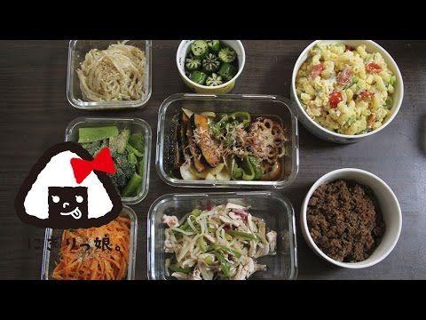 ごはんあれこれ~常備菜10 How to Make jobisai(小松菜、人参、モヤシのナムル ・ささみとモヤシの梅ポン和え ・野菜の揚げ浸し ・韓国風肉そぼろ 等) - YouTube