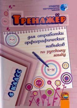 Тренажёр для отработки орфографических навыков по русскому языку. 4 класс