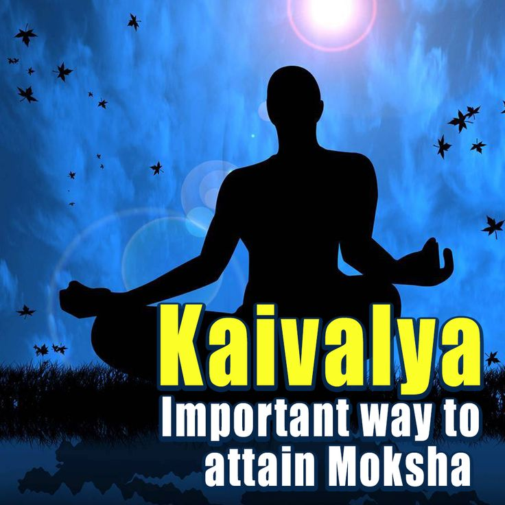#Kaivalya - Important way to attain #Moksha - http://bit.ly/2lVYUti Since ancient times, we are introduced to different modes that lead to Moksha. But, this one is the believed to be the ultimate way that leads to it. Such a salient route comes with its own deepest riddles which are beyond our understanding. So, watch today's video as we explain the complexity of Kaivalya - the ultimate goal of Raja yoga.