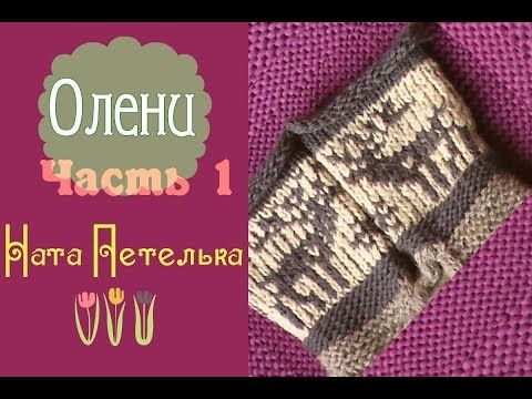 "Жаккардовый узор ""Олени"". Часть 1 (How to knit jacquard  pattern with deer) - YouTube"