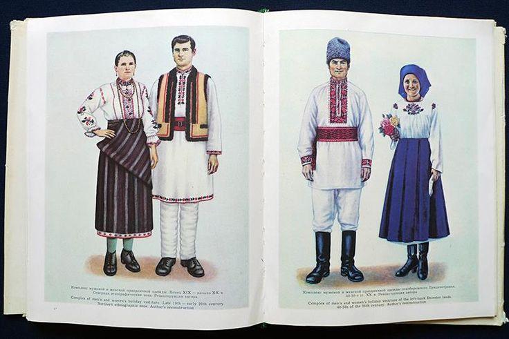Украинский молдавский национальний костюм