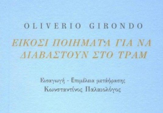 Ο #Χιρόντο (1891-1967)- Μια ποιητική αναγνωστική πρόκληση #book #review #diavazo #vivlio #poetry  http://fractalart.gr/eikosi-poiimata-gia-na-diavastoun-sto-tram/