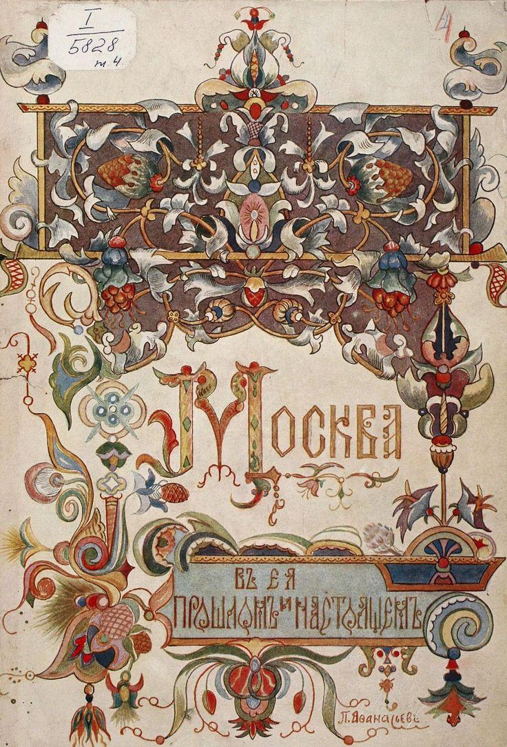 Москва в ее прошлом и настоящем-4 том-1910 г.