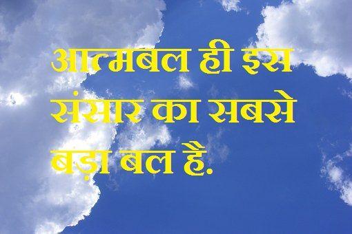 Suvichar, Hindi quotes, Shala siddhi quotes, Dhyey vaky, anmol vachan