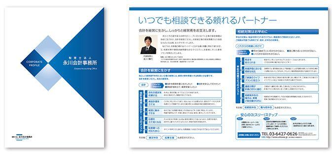 税理士法人永川会計事務所 会社案内