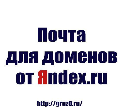 How to setup domain email on #Yandex - http://gruz0.ru/yandex-pochta-dlya-domena/