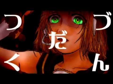 【初音ミク・鏡音リン・レン】暗い森のサーカス【不気味ワルツ】