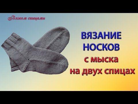 Простой способ вязания носков с мыска на двух спицах - YouTube