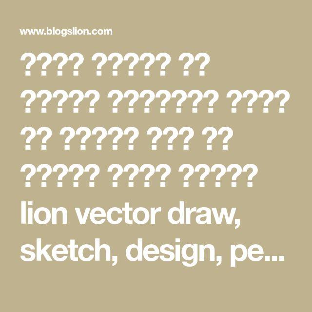 اهلا وسهلا بك عزيزي المتصفح نقدم لك مدونة أسد كل ماهوأ جديد ومثير Lion Vector Draw Sketch Design Pencil Pictur Sketch Design Vector Drawing Lion Vector