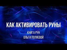 Ритуал Быстро привлекаем деньги с помощью рун Руны для денег ¦ Мирошникова Ирина - YouTube
