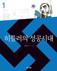 히틀러의 성공시대 1 l 김태권 (지은이) | 한겨레출판 | 2012-11-26 | 읽은 날 : 2015년 8월 8일