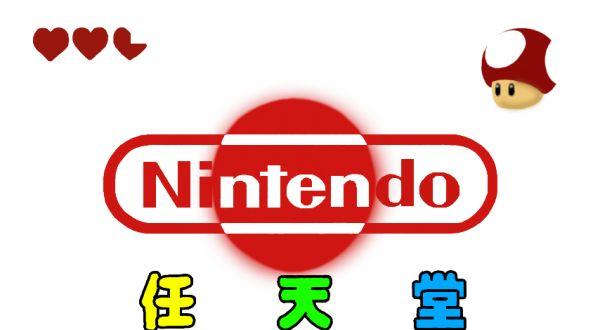 """O nome da empresa carrega um significado. A palavra """"Nintendo"""" é composta de 3 kanjis japoneses, Nin-ten-do, que possuem várias traduções como: """"o paraíso abençoa o trabalho duro""""; """"Deixe a sorte para os céus""""; """"nós fazemos tudo que podemos, o melhor que podemos, e esperamos os resultados""""; """"trabalhe duro, mas no final tudo estará nas mãos do paraíso"""". O sentido é de maximizar e potencializar todos os trabalhos da empresa."""