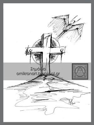 """""""Σημάδια"""" Εικόνες και σχέδια από την ποιητική συλλογή του Οδυσσέα Γιαννάκη  """"Ωδές του πόνου και τρούφες"""" την οποία εικονογράφισα. Όποιος - όποια ενδιαφέρεται μπορεί να στείλει mail στο: dimosalexiou1976@gmail.com"""