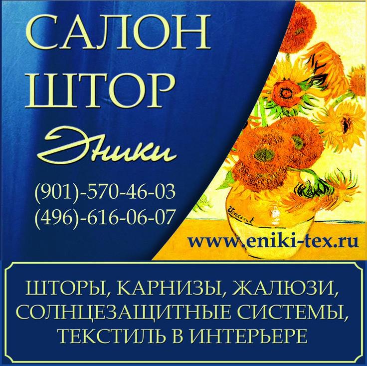 Знакомство с удовольствием. Двадцать лет с вашими окнами. Заказать шторы в Коломне. www.eniki-tex.ru https://www.facebook.com/eniki.kolomna/?hc_ref=PAGES_TIMELINE&fref=nf