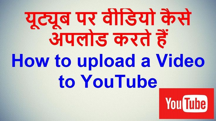 Youtube par PC se Video kaise Upload Karte hain? by Hi Tech HI TECH  'Hi Tech' ke YouTube channel par aap Computers, Technology, Internet,  Social Media ke bare me seekh sakte hain aur Technology product reviews, smartphone devices and accessories ke baare mein jaan sakte hain.  This channel will consist of technology product reviews and smartphone devices and accessories. I'll also throw in some other random videos that I think (you) the YouTube community may enjoy.