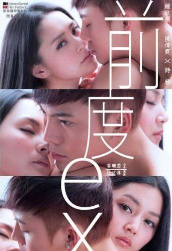 EX DVD HK Movie (All Region) (NTSC) Gillian Chung, William Chan, Michelle Wai