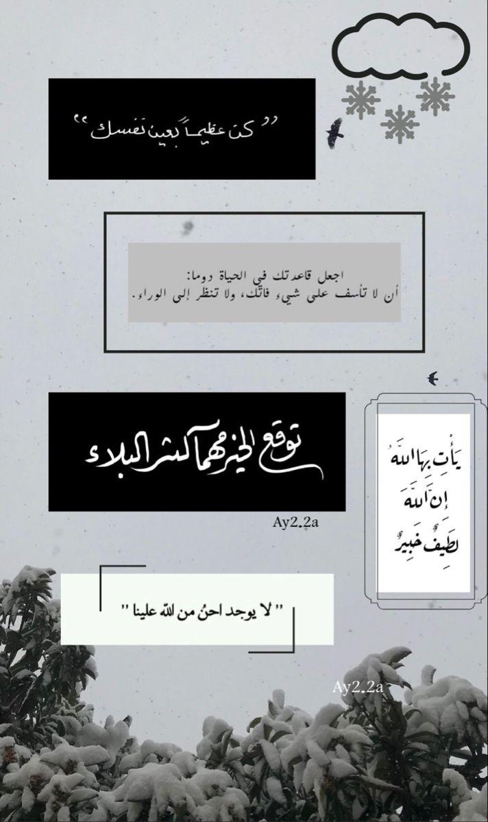 تصويري تصميمي سنابيات ستوري انستا Iphone Wallpaper Quotes Love Love Quotes Photos Calligraphy Quotes Love