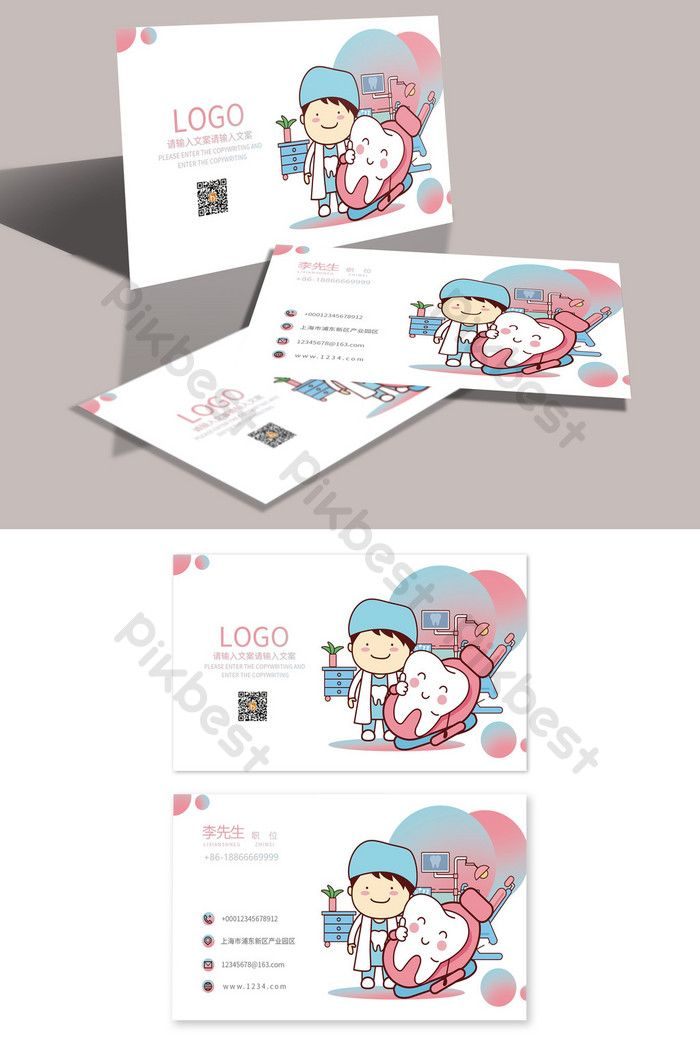 Simple And Stylish Cute Dentist Personal Business Card Template Psd Free Download Pikbest In 2020 Cute Business Cards Personal Business Cards Free Business Card Templates