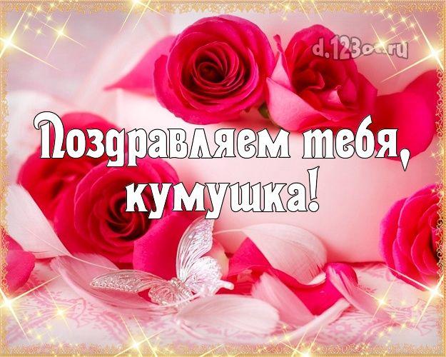 Поздравления с днем рождения маме кумы