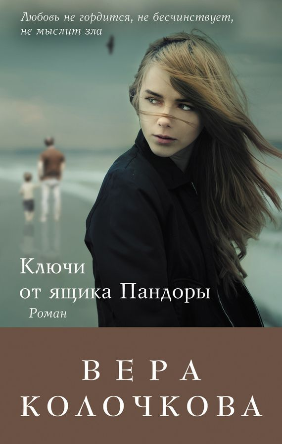 Колочкова Вера - Ключи от ящика Пандоры  - Москва: Эксмо, 2013. - (Счастливый билет).
