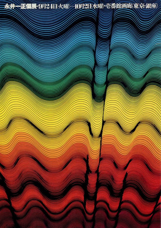Great work by the excellent Kazumasa Nagai, who only works using traditional techniques yet produces images that look very digital. Love his colours and line quality. Poster from a 1968 exhibition of his work.