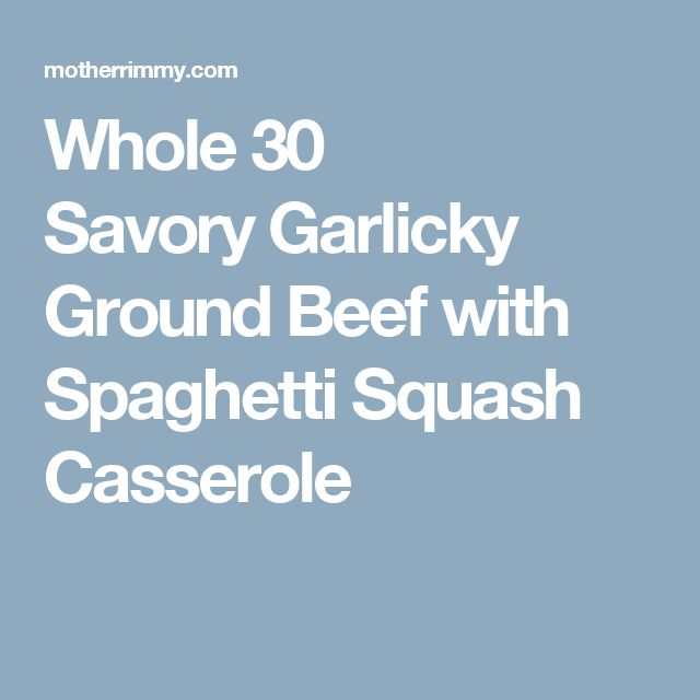 Whole 30 Savory Garlicky Ground Beef with Spaghetti Squash Casserole