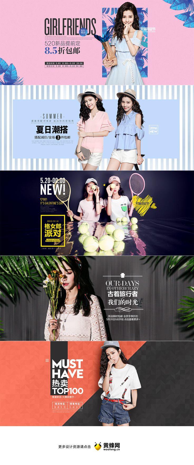 七格格女装520闺蜜节banner设计,来源自黄蜂网http://woofeng.cn/