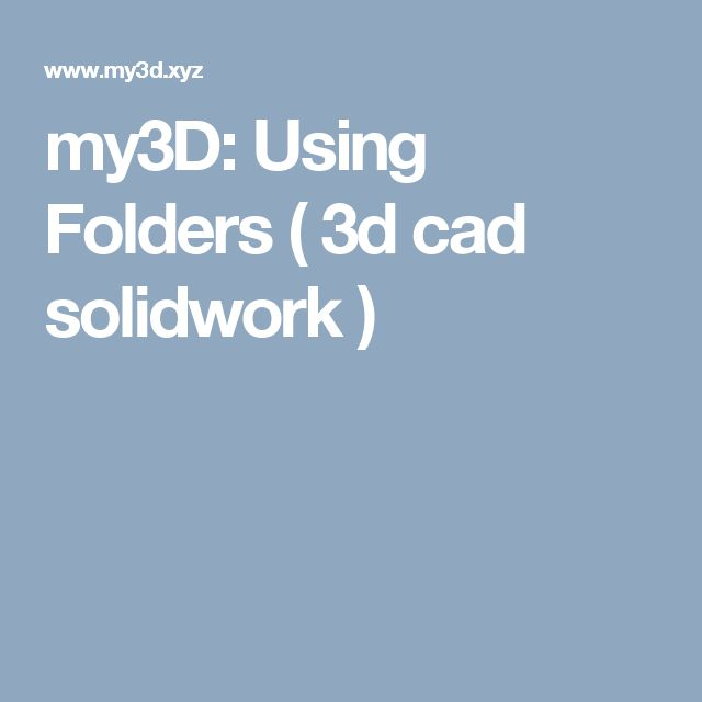 my3D: Using Folders ( 3d cad solidwork )