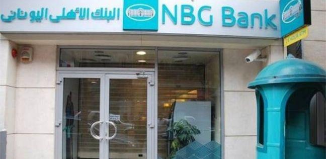 فروع البنك الأهلي اليوناني Nbg Bank Bank Branch Neon Signs