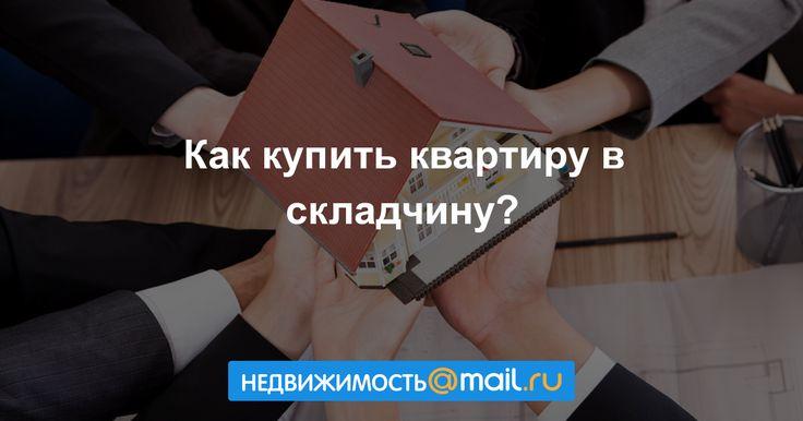 Совместная покупка подойдет тем, кто хочет заработать на недвижимости...