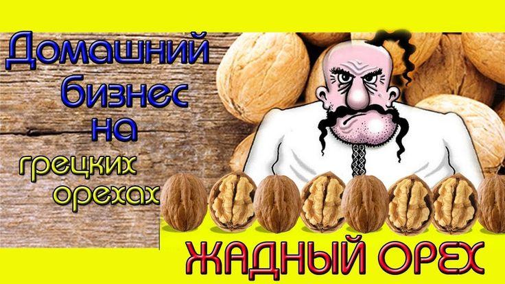 """Домашний Ореховый Бизнес/""""Жадный"""" орех."""
