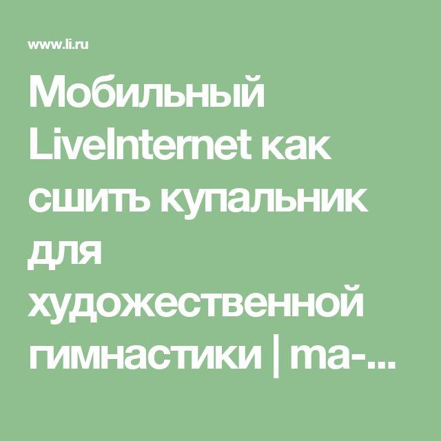 Мобильный LiveInternet как сшить купальник для художественной гимнастики | ma-musik - Дневник ma-musik |