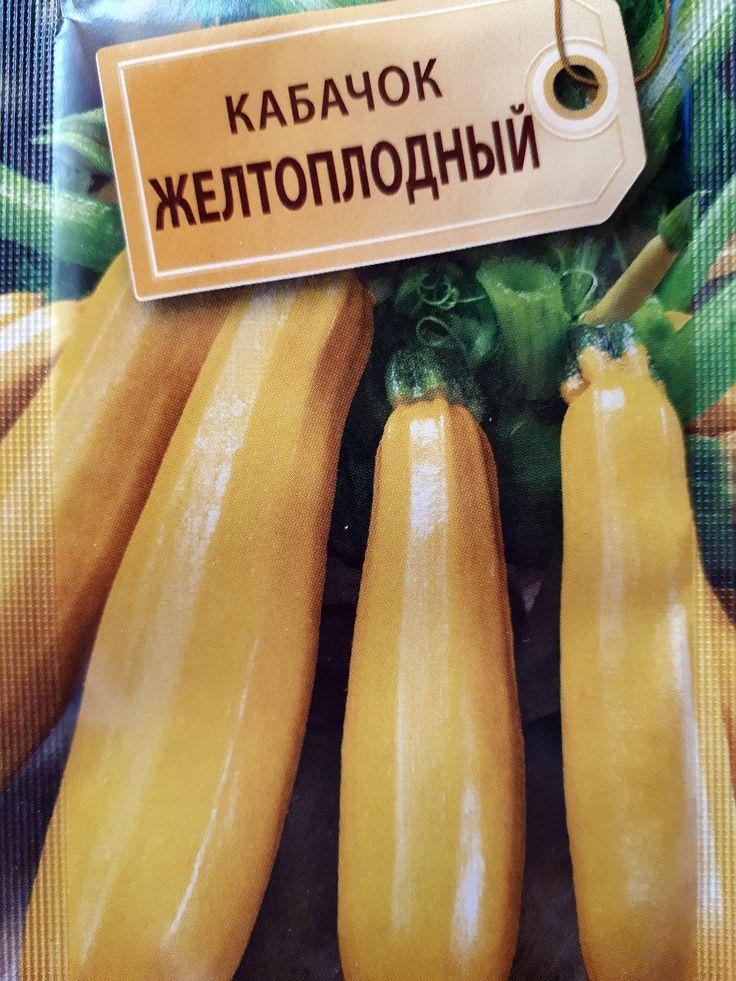 Органическое земледелие 2017 Кабачок желтоплодный