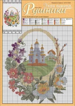 cross stitch patterns, rushnyk, embroidered towels, cross stitching