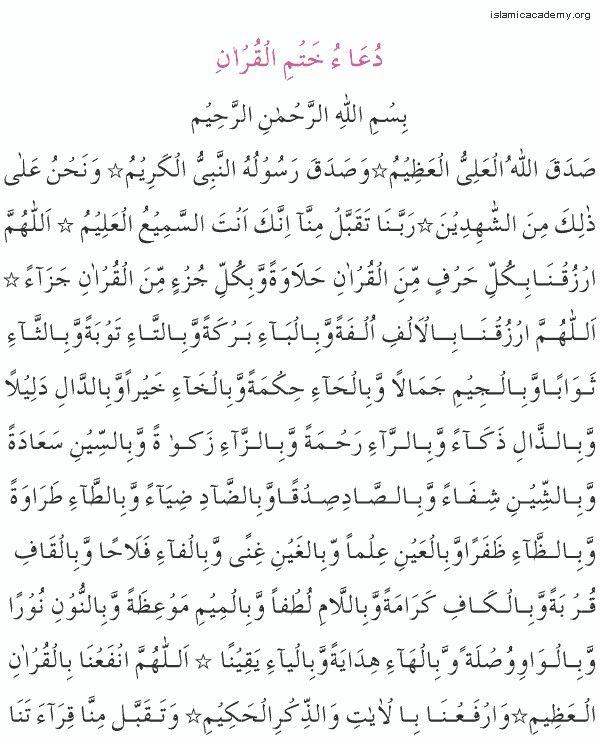 دعاء ختم القرآن الكريم Quran Arabic Arabic Text Quran