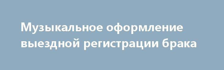 Музыкальное оформление выездной регистрации брака http://aleksandrafuks.ru/vyezdnaya-registraciya/  Вне сомнений, любая свадьба требует продуманного музыкального оформления и подборки композиций, соответствующих каждому этапу свадебного сценария. Если планируется организация выездной свадьбы, стоит учитывать, что данный вид торжества предусматривает некоторые отступления от традиционного проведения.  http://aleksandrafuks.ru/музыкальное-оформление/  Можно создать нечто невероятно душевное и…