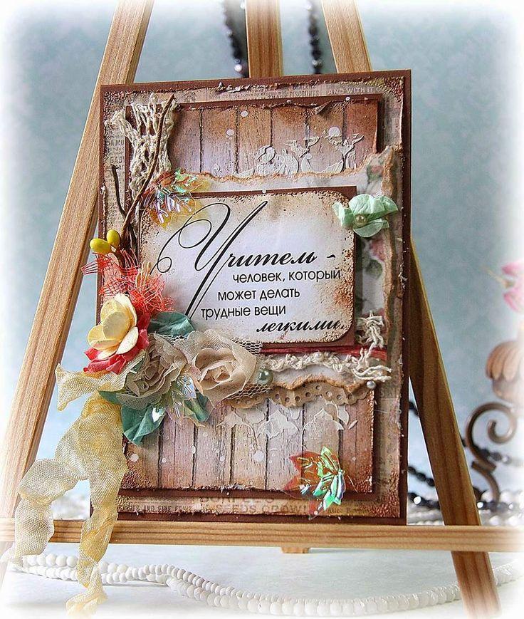 Шарики-бусики...: Винтажная открытка в подарок учителю.