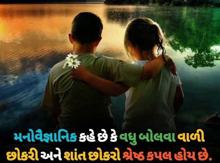 Share Chat Love Shayari Gujarati Kdgujju Hd Love Chat Shayari Photo Wallpaper hd love couple sharechat