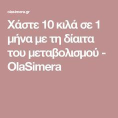 Χάστε 10 κιλά σε 1 μήνα με τη δίαιτα του μεταβολισμού - OlaSimera