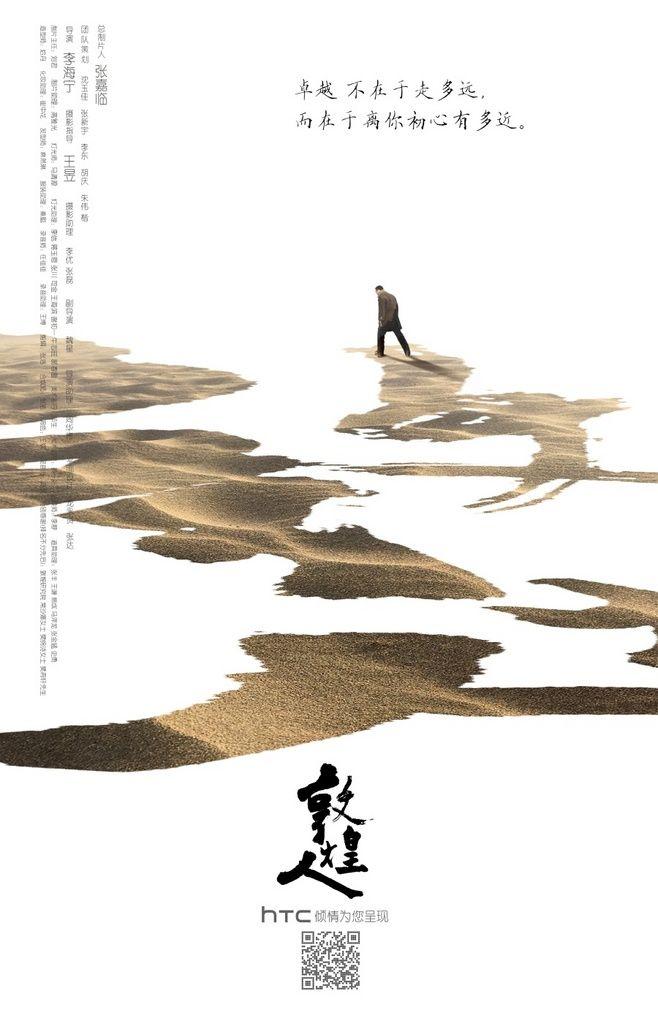原创作品:《敦煌人》电影海报&电影