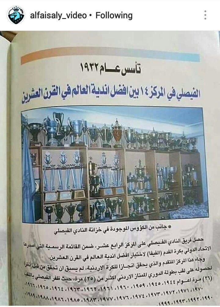 Pin By M7 On Alfaisaly Alzaem الفيصلي الزعيم Photo Wall Frame Wall