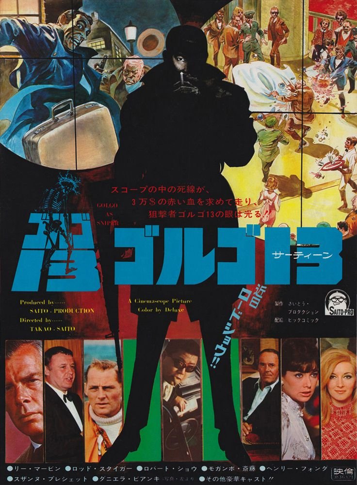 Lee Marvin in Japanese? Awesome.
